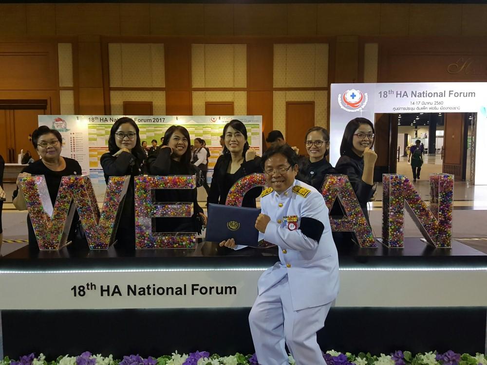กิจกรรม 18 HA National