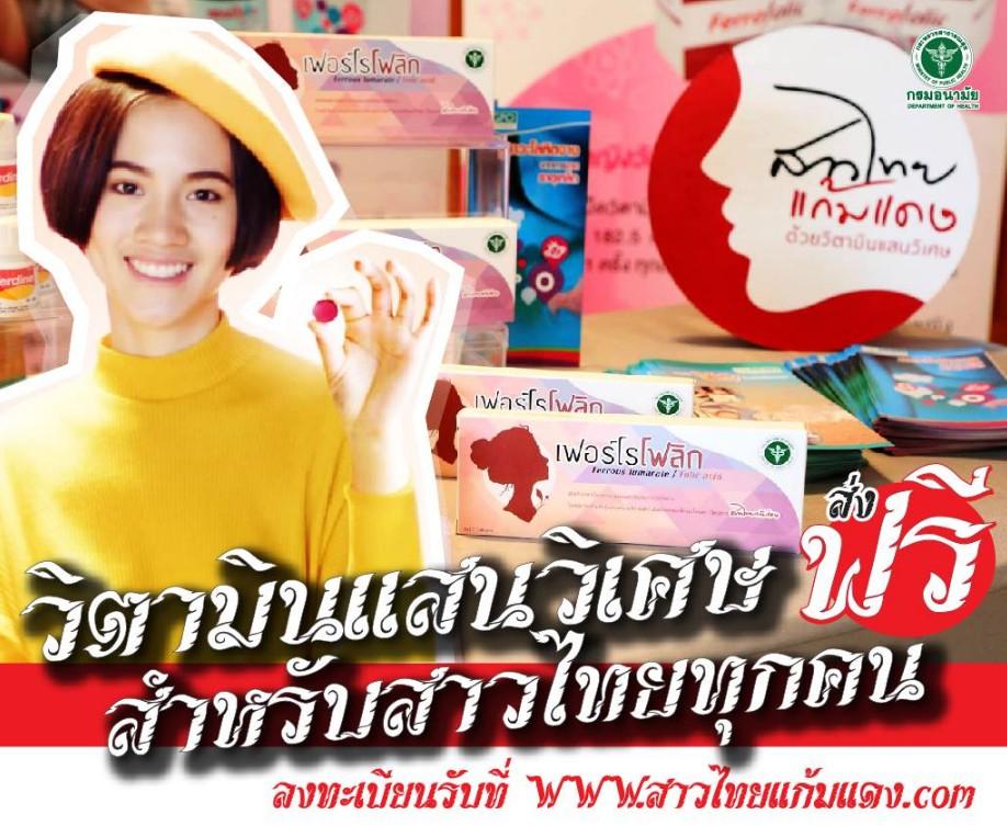 วิตามินสำหรับสาวไทยทุกคน
